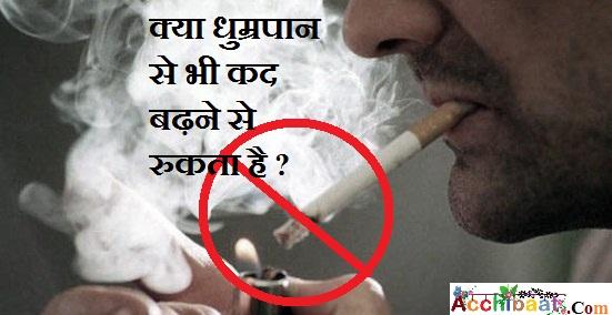 क्या धुम्रपान से भी कद बढ़ने से रुकता है ? smoking and increase height fact