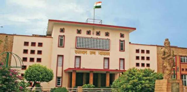 राजस्थान हाई कोर्ट ने 197 पदों पर आवेदन मंगवाए
