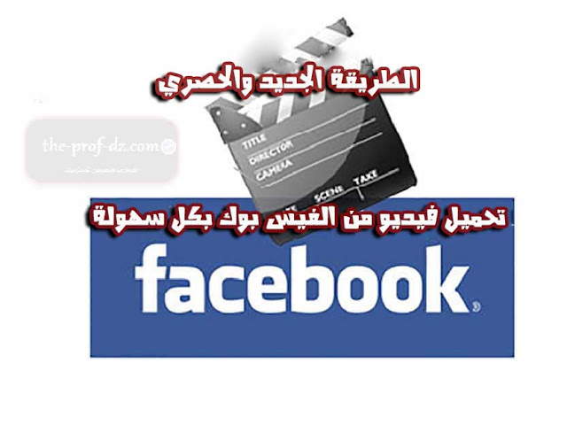 إليك خدعة لتحميل أي فيديو من الفيس بوك للجوال مباشرة (الطريقة الجديد والحصري)