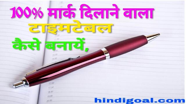 study time table kaise banaye hindi me