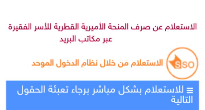 رابط فحص المنحة القطرية 100 دولار الجديد 20/5/2019