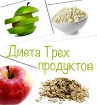 диета овсяно творожная яблочная отзывы