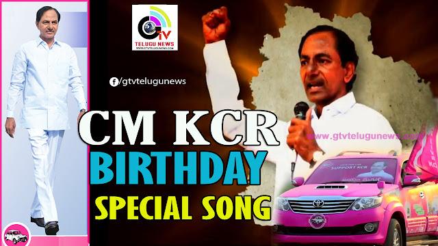 kcr birthday song, song on cm kcr birthday, telangana cm kcr birthday, kcr birthday song