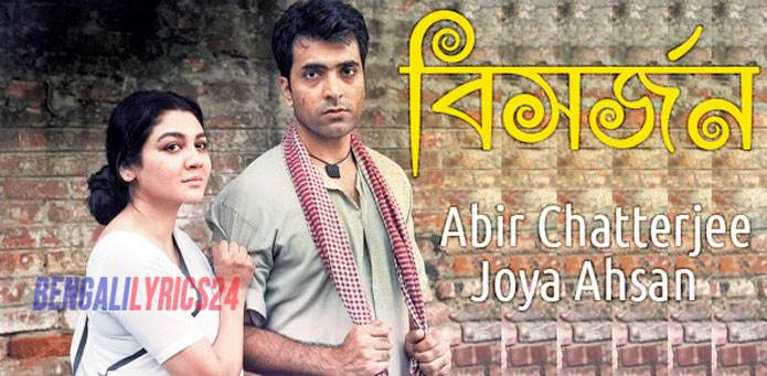 Bisarjan (2016) Bengali Movie, Abir, Joya Ahsan