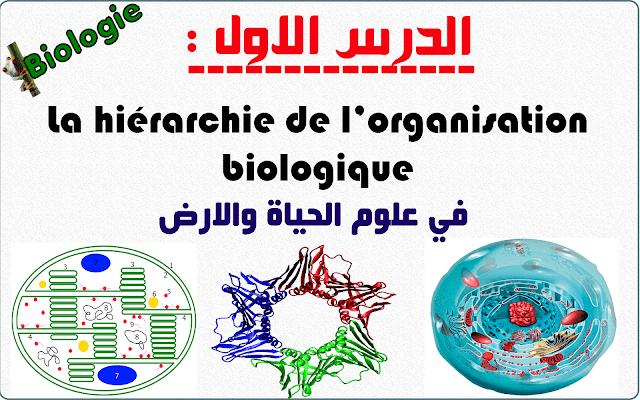 الدرس الاول :La hiérarchie de l'organisation biologique في علوم الحياة والارض