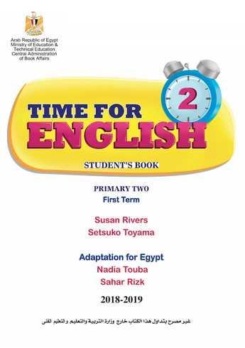 تحميل كتاب اللغة الانجليزية للصف الثانى الابتدائى الترم الأول 2019