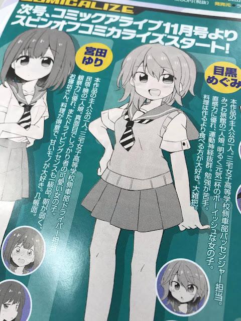"""""""Two Car"""" inspirará dos mangas y presenta su ending."""
