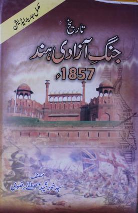 History Tarikh Of Jang e Azadi Hind 1957 Urdu PDF Book Free Download