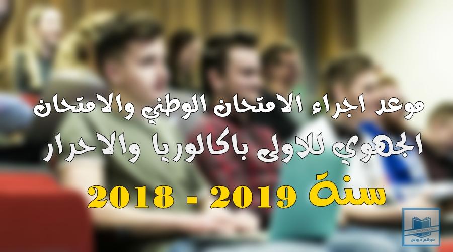 موعد اجراء الامتحان الوطني والامتحان الجهوي