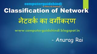 नेटवर्क का वर्गीकरण , Classification Of Network
