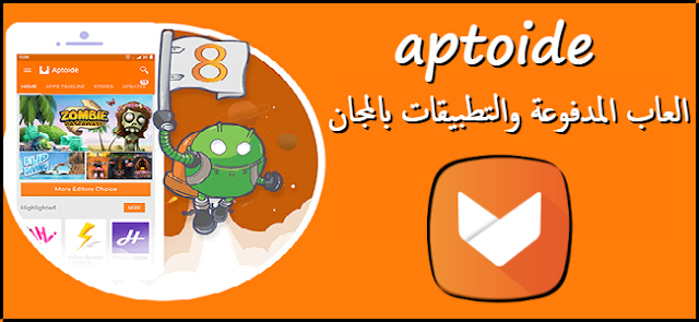 تحميل برنامج ابتويد 2020 aptoide apk للاندرويد مجانا احدث اصدار برابط مباشر