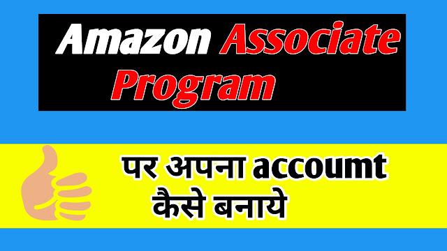 Amazon affiliate ,How to create Amazon Associate Program  ( Amazon affiliate )in hindi | Amazon Associate Program account kiase banaye | Flipkart Affiliate Program in hindi
