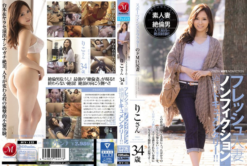 Fresh Married Nonfiction Capstone Documentary! ! De M Big Wife 34-year-old Riko's Sports Instructor [JUY-115 Hanasaki Riko]