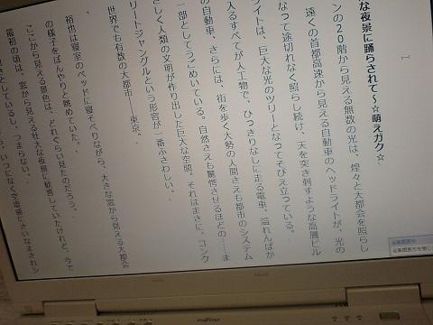ノートパソコンでオリジナル ボーイズラブ小説を執筆中。ノートパソコンのスペックは、メーカー: 富士通 CPU: Core2 Duo 2.00GHz ハードディスク:160GB SATA メモリ: 1GB×2 トータル2GB ディスプレイ解像度: 1366 x 768 (WXGA)