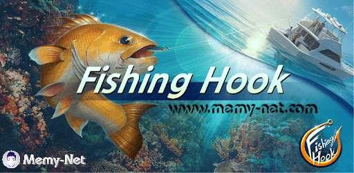 تحميل لعبة صيد السمك Fishing Hook MOD مهكرة نقود