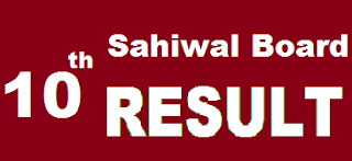 10th class result 2017 Sahiwal