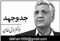 Dr. Lal Khan Column - 30th January 2014