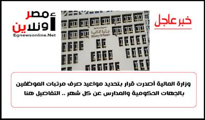 قرار وزارة المالية بتحديد مواعيد صرف مرتبات الموظفين بالجهات الحكومية و المدارس كل شهر