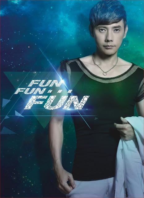 包偉銘新專輯【FUN FUN FUN】