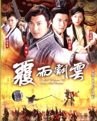 Phúc Vũ Kiếm Và Phiên Vân Đao - Lethal Weapon Of Love And Passion (2006)