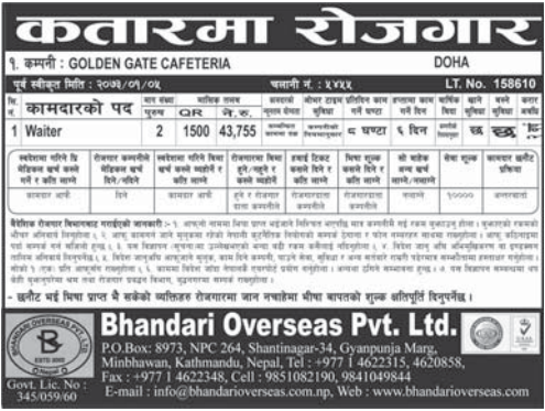 Jobs For Nepali In Qatar, Salary -Rs.43,755/