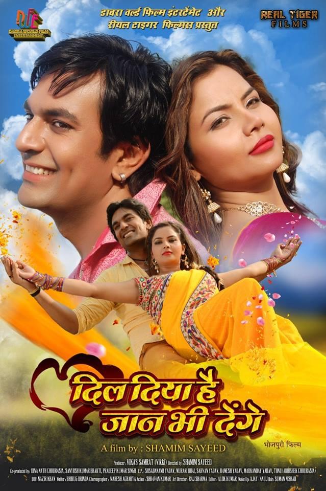 Bhojpuri movie Dil Diya Hai Jaan Bhi Denge 2019 wiki, full star-cast, Release date, Actor, actress, Song name, photo, poster, trailer, wallpaper