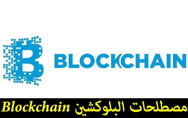 مصطلحات البلوكشين Blockchain