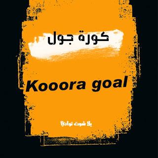 كورة جول - kooora goal