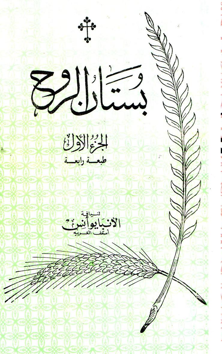 تحميل كتاب بستان الروح الجزء الثانى pdf