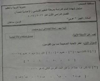 ورقة امتحان الجبر محافظة السويس الصف الثالث الاعدادى 2017 الترم الاول