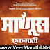 Manus Ek Mati Marathi Movie Mp3 & Video Song Download