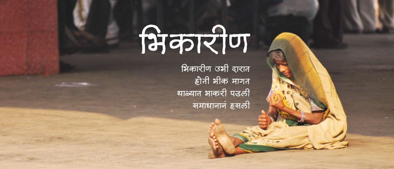 भिकारीण - मराठी कविता | Bhikarin - Marathi Kavita