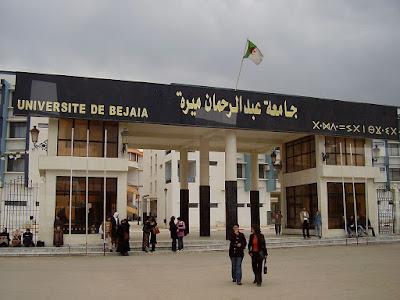 إعلان عن توظيف في جامعة عبد الرحمان ميرة ولاية بجاية-- ماي 2019