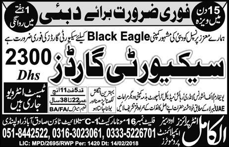 Overseas Jobs in Dubai for Security Guards 28 Feb 2018