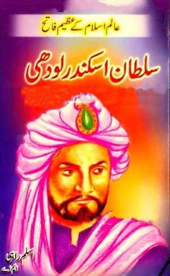 best urdu novels, free urdu novels, Urdu Historical Books, Urdu novels, Urdu,