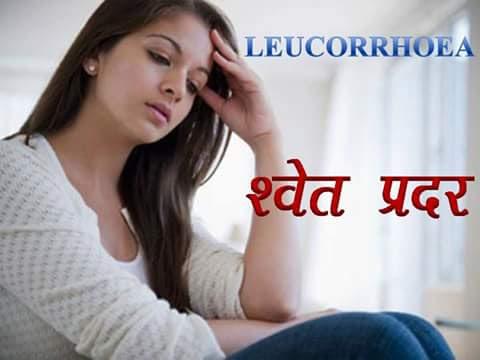 ल्यूकोरिया या प्रदर रोग-Likoria Home Treatment in Hindi,Leucorrhoea Treatment,