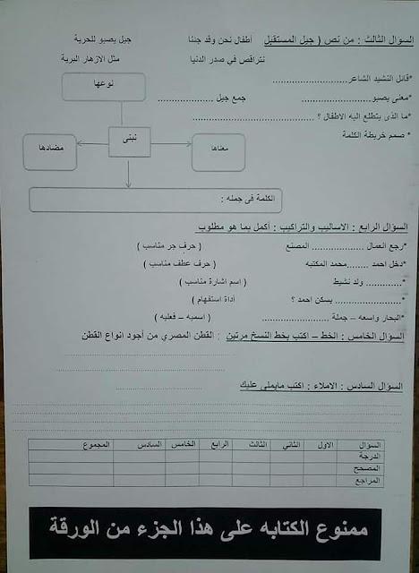 تحميل امتحان لغة عربية للصف الثالث الابتدائي ترم أول 2019 ادارة ببا التعليمية