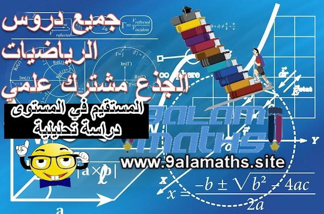 درس المستقيم في المستوى-دراسة تحليلية- الجدع مشترك العلمي -التقني-التكنلوجي|الاستاذ المودن 9alamaths