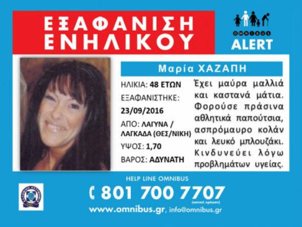 Τραγικός επίλογος! Νεκρή βρέθηκε η 48χρονη Μαρία Χαζάπη που είχε εξαφανιστεί στη Θεσσαλονίκη