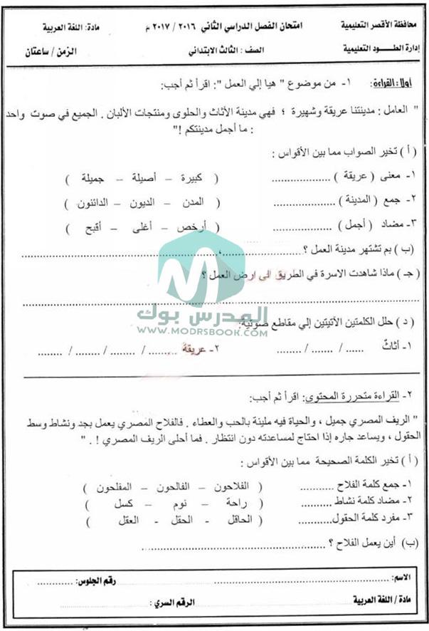 امتحان لغة عربية الصف الثالث الأبتدائي 2017