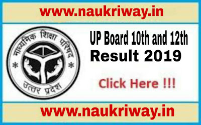 UP Board 10th and 12th Result 2019