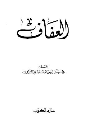 العفاف - محمد بن رياض الأحمدي السلفي الأثري