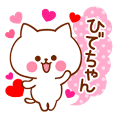 Sticker to send to your favorite Hide