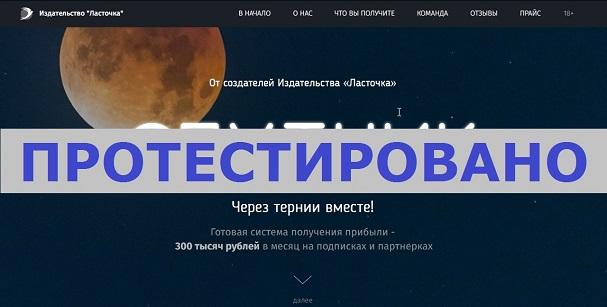 как заработать 300000 рублей за месяц в интернете