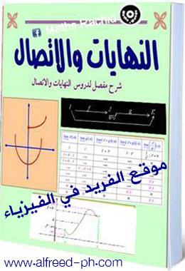 تحميل كتاب النهايات والاتصال pdf ، كتب رياضيات تفاضل تكامل