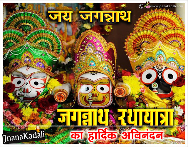 Latest Top Happy Shri Jagannath Ji Puri Rath Yatra Wishes for free download