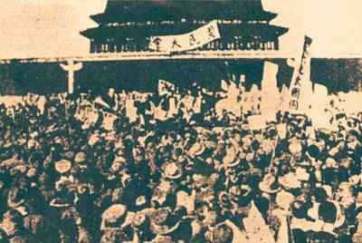 চীনের-রাজনৈতিক-ইতিহাসে-4ঠা-মে-র-আন্দোলনের-গুরুত্ব