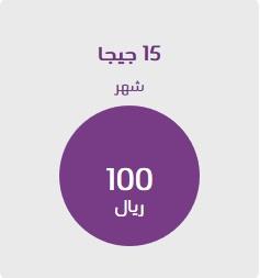 شرح الإشتراك في باقة إنترنت 100 ريال 15جيجا من stc الإتصالات السعودية 2018