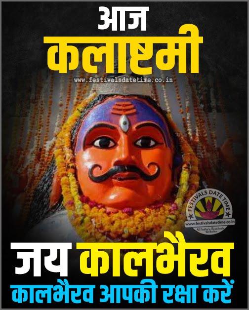 Kalashtami Wallpaper, Kalbhairav Wallpaper in Hindi Free Download