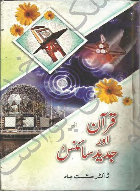 Quran Aur Jadeed Science Urdu Book by Dr. Hashmat Jah Islamic Book PDF